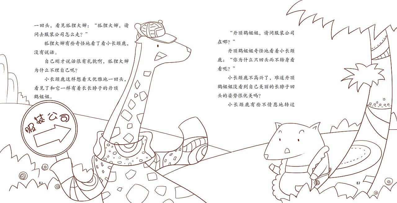 晚安童话(绘本线稿)图片