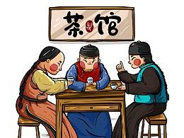 茶馆喝茶插画