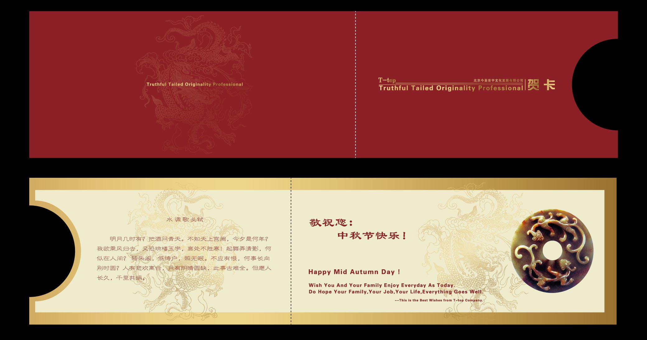 2010年中秋节贺卡
