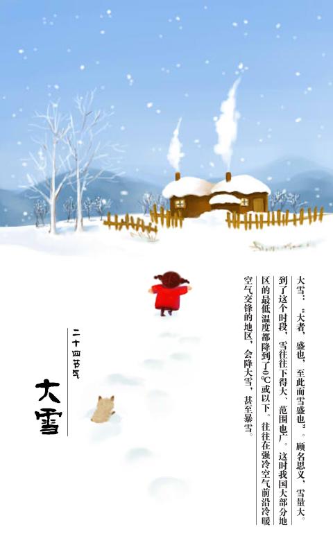 大雪节气海报手绘
