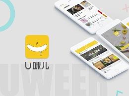 餐饮行业品牌设计-U味儿LOGO设计-墨尔本视觉设计