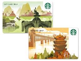 星巴克Starbucks | 城市系列星礼卡