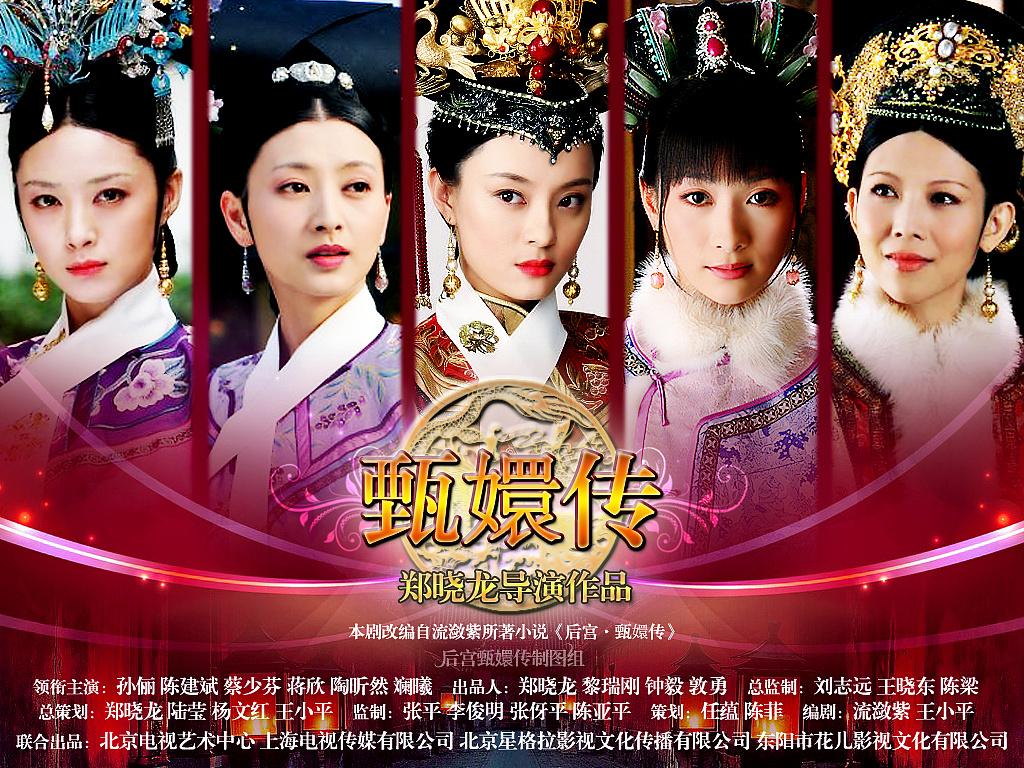 甄嬛传乐视_电视剧《甄嬛传》系列海报之三