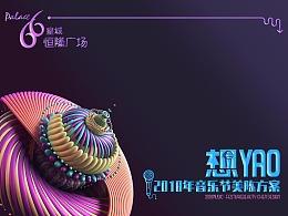 【想YAO 音乐节】商场美陈