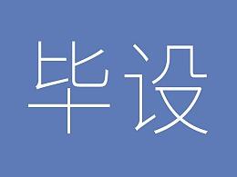 2014届浙江农林大学工业设计——毕设作品