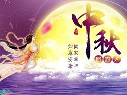 节日banner-5-国庆中秋是一家 国庆banner 中秋banner