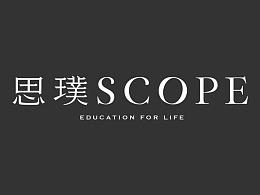 思璞(SCOPE)品牌全案