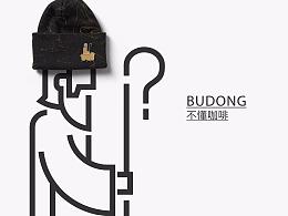 BUDONG | 不懂咖啡整体品牌策划&品牌设计