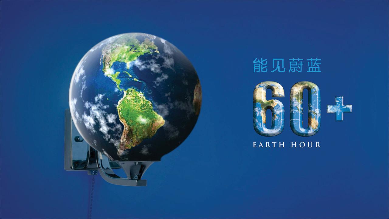 地球一小时公益广告