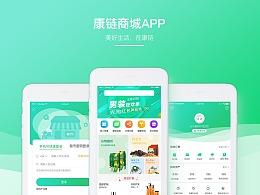 康链商城app