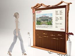 《老年病医院》导视系统设计