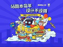站酷12周年设计师大趴——预热视频
