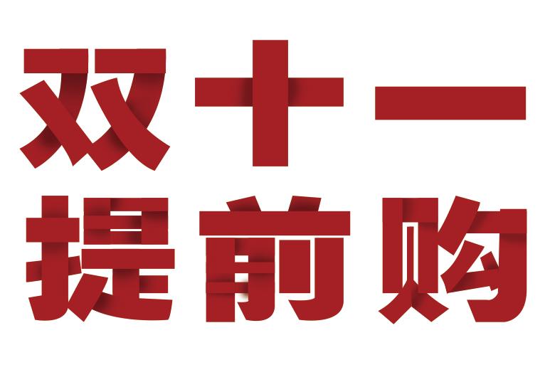 双十一字体设计