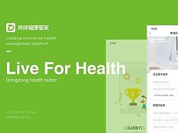 健康运动类-APP