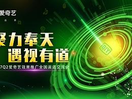 2017Q2爱奇艺效果推广全国渠道交流会