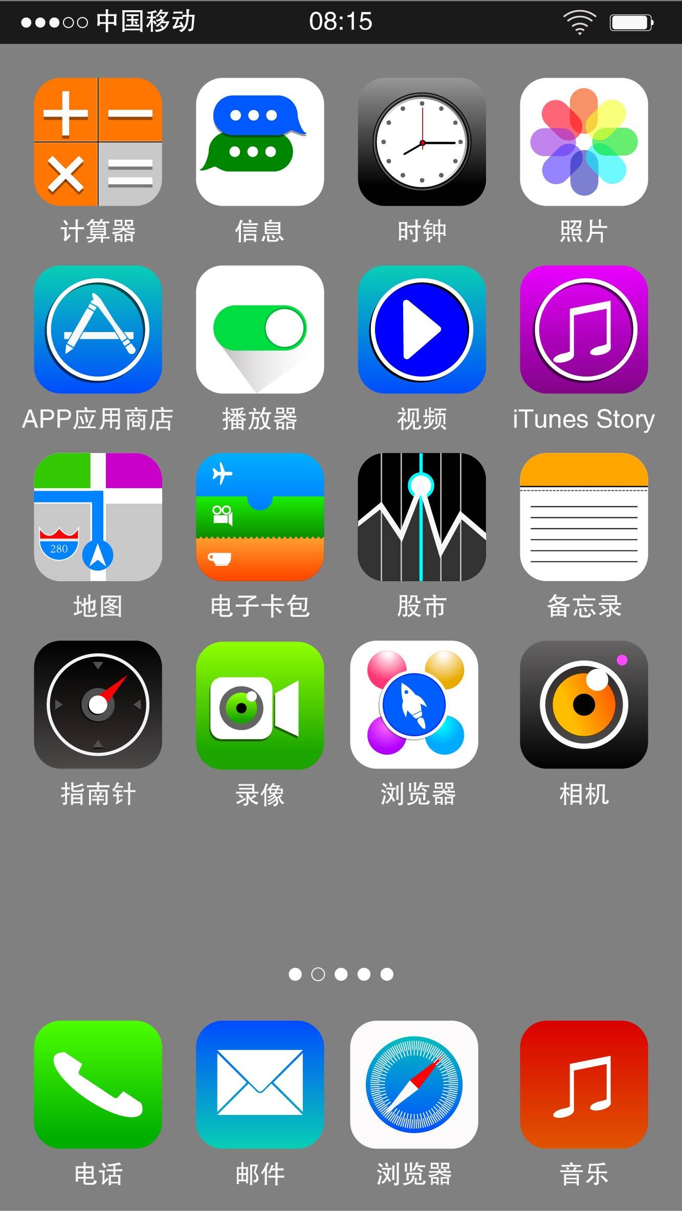 苹果手机界面图片