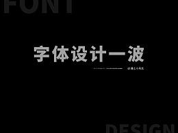 字体设计01