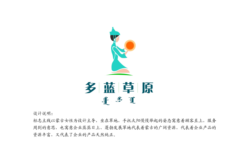 多蓝草原特产品牌logo设计图片