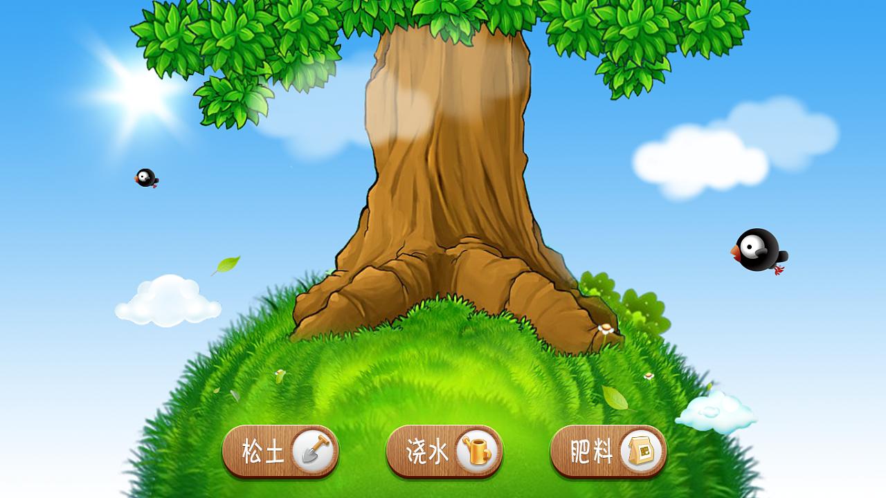 施肥,浇水,松土,帮助小树健康快乐的成长图片
