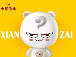 小糊涂仙酒吉祥物卡通形象吉祥物设计微信表情包gif设