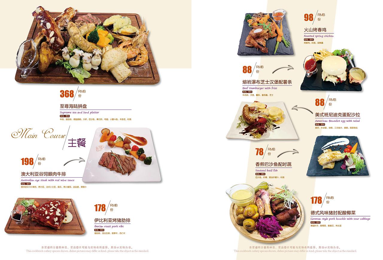 亲子餐厅菜单设计