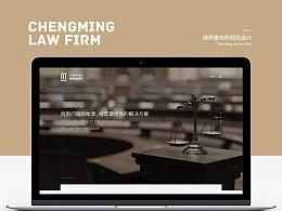 律师事务所网页设计