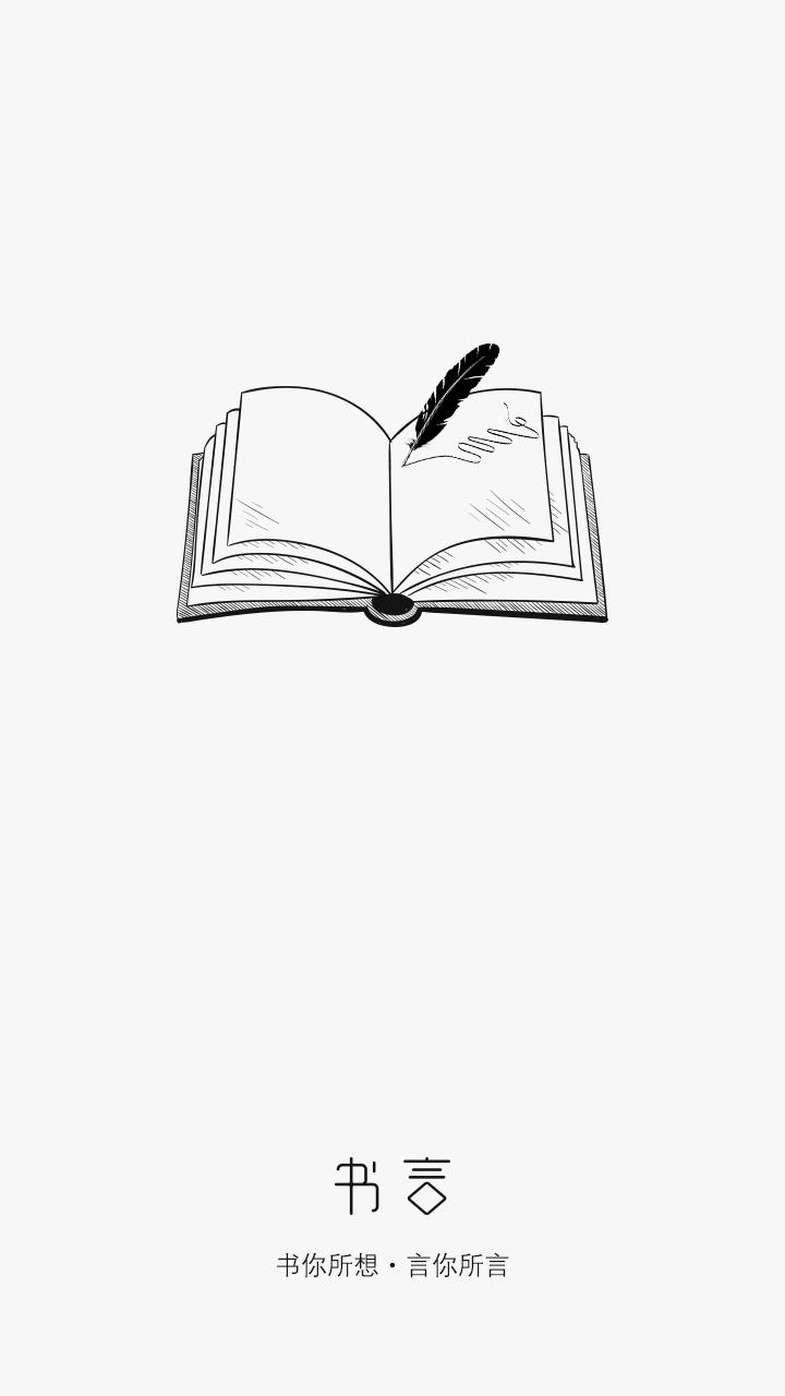 书手绘简笔画