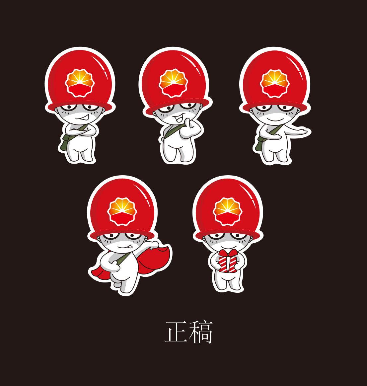 贵州石油卡通人物设计