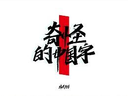 奇怪的中国字-四字叠加