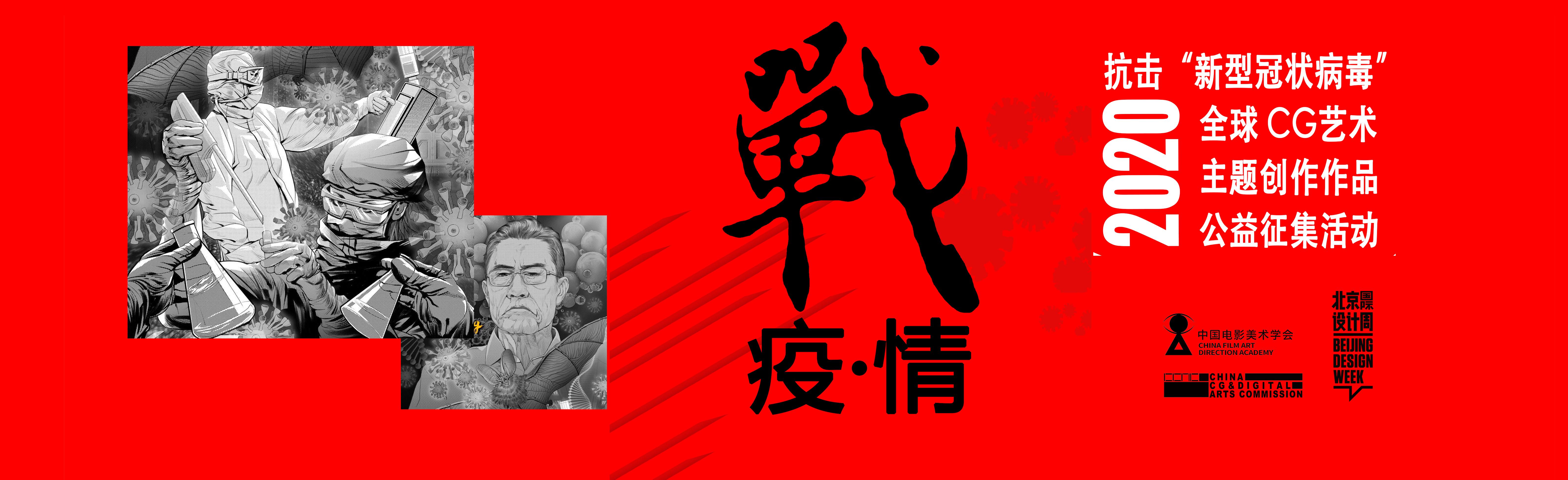战·疫·情−为中国加油!为武汉加油!全球CG艺术主题创作作品公益征集活动