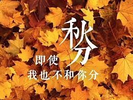 秋分(微空间2017)