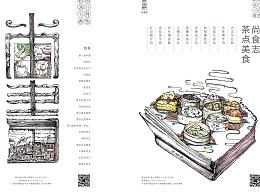 书吧·插画提案设计