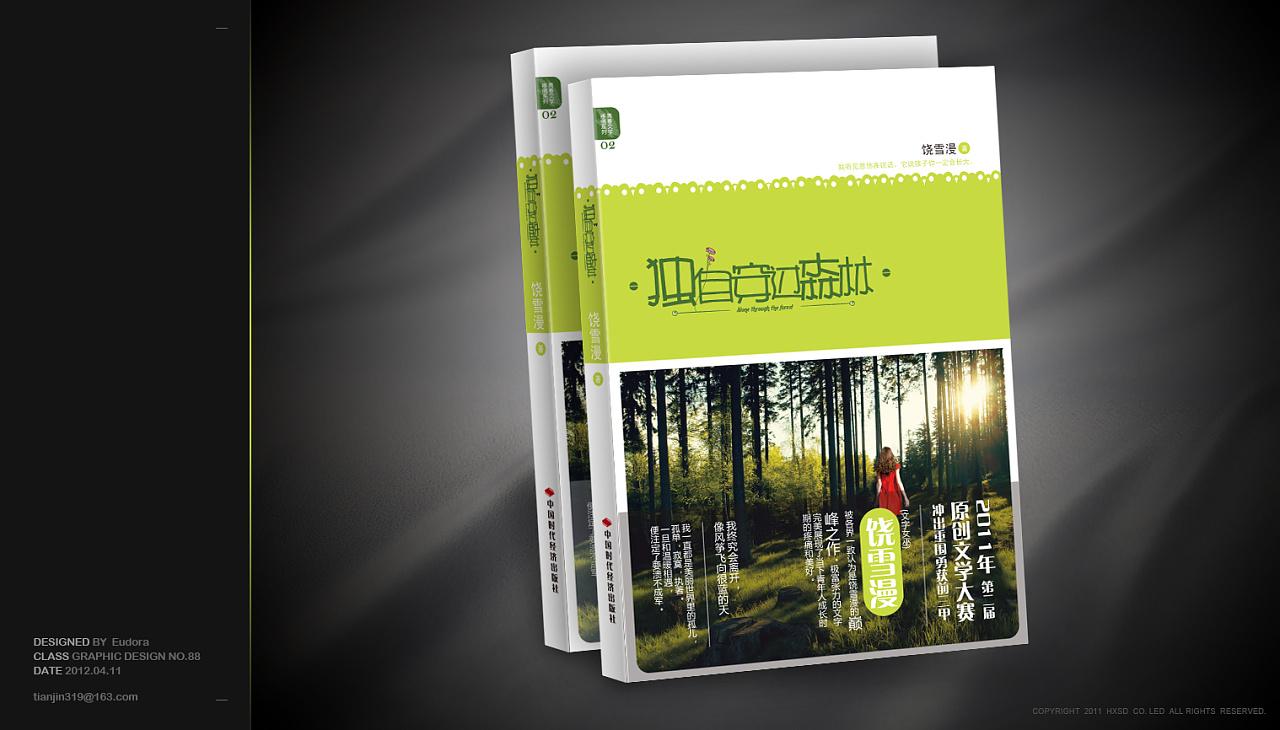 包装设计课程书籍分享展示图片