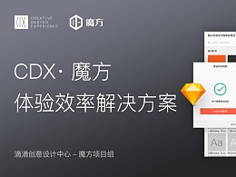 工欲善其事必先利其器--CDX魔方·体验效率解决方案