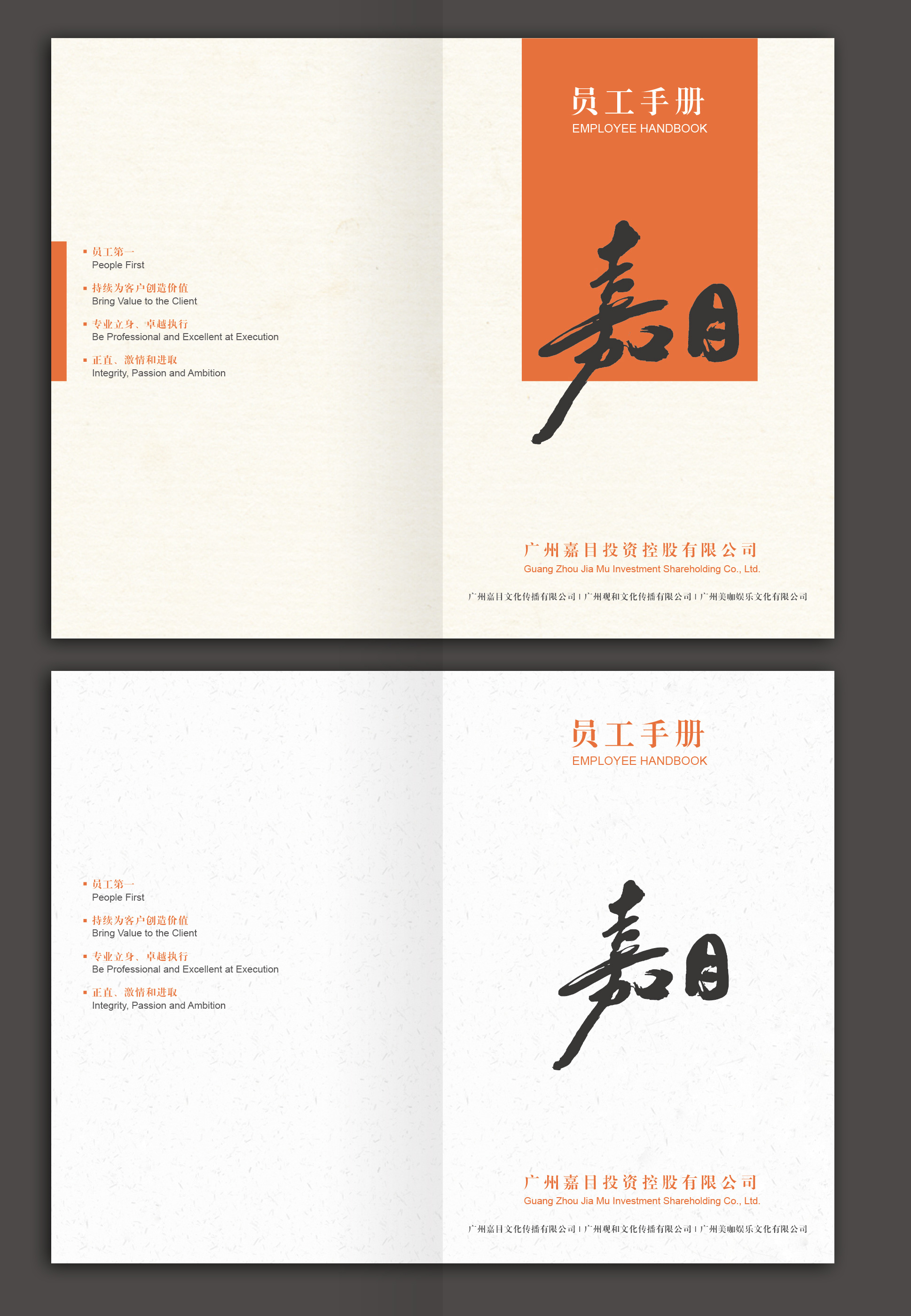员工手册封面封底设计及效果图展示图片