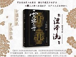关于书的周边(banner/海报/易拉宝/电商详情页)