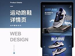 运动鞋 慢跑鞋 详情页