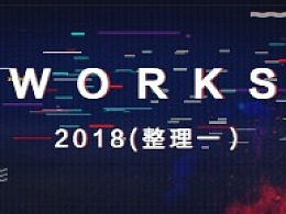 2018下(整理一)
