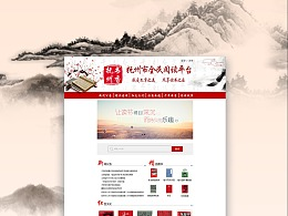 沈河终身教育pc网页古风