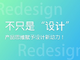"""不只是""""设计"""",产品思维赋予设计新动力!"""