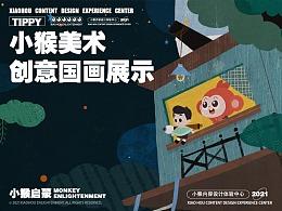 小猴美术 创意国画项目展示