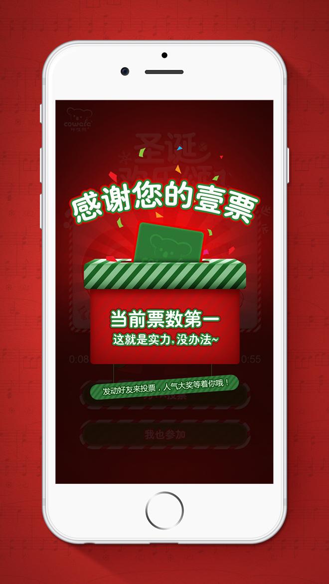 咔哇熊-圣诞欢乐颂|移动端/h5|网页|xiexianhui