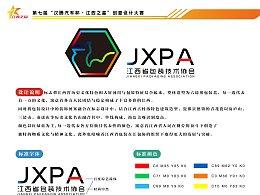 江西省包装技术协会标志设计