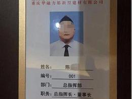 重庆警方打掉一诈骗团伙 29岁男子半年骗2700万元