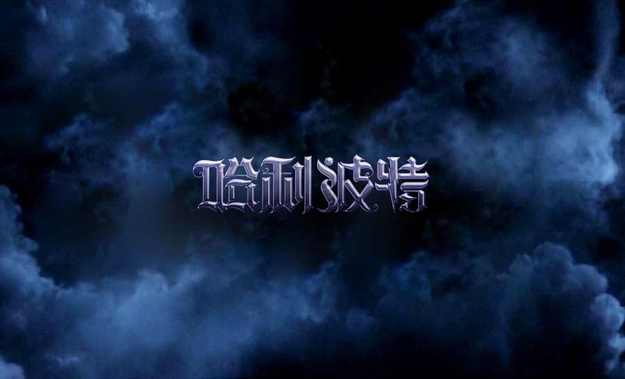 2018年字体设计第三弹 哈利波特电影哥特字体设计合集