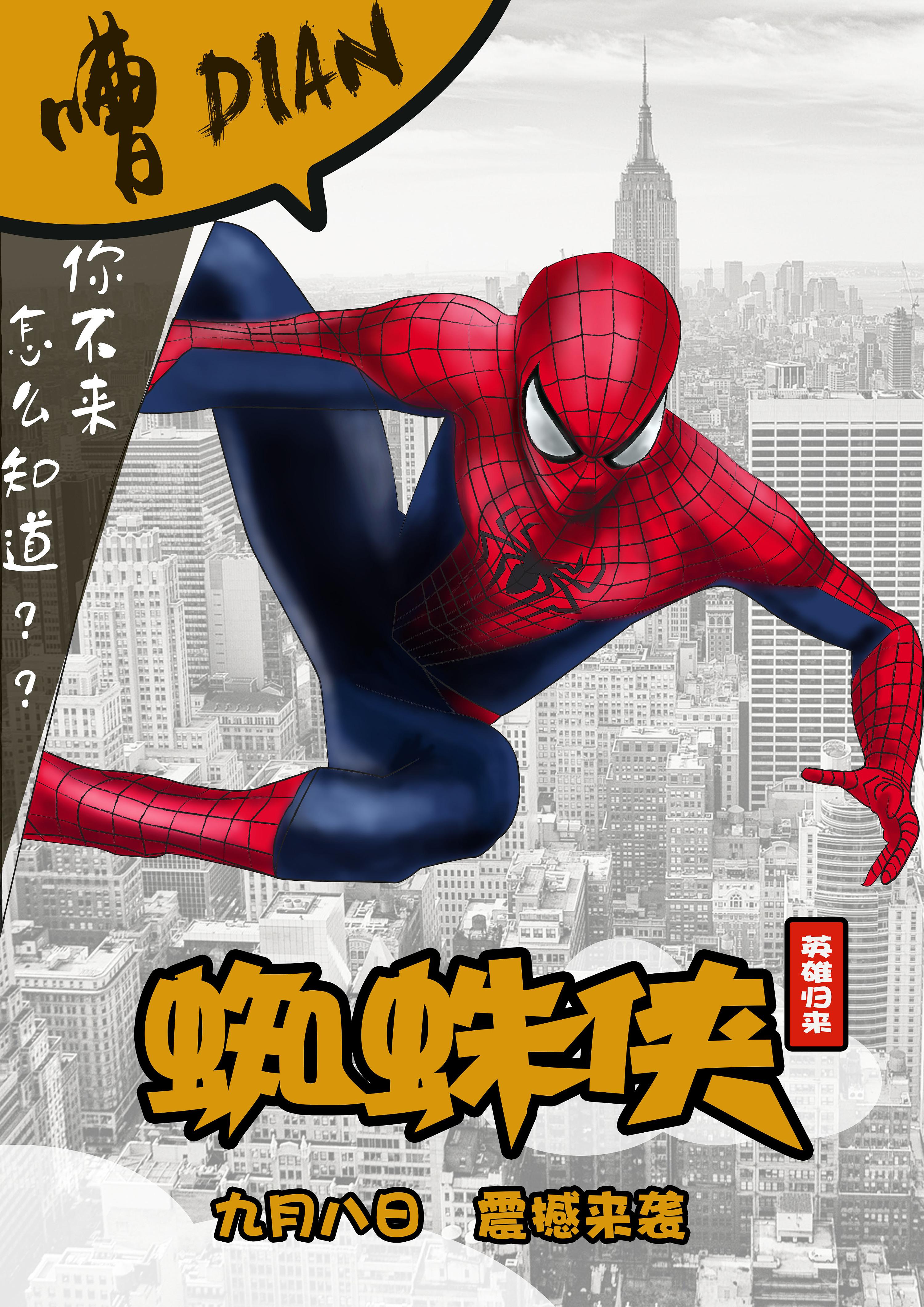 蜘蛛侠 手绘