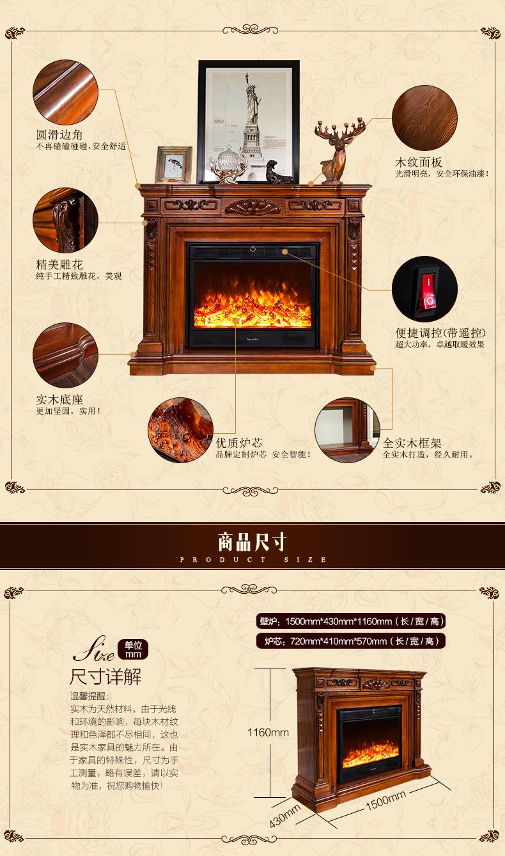 美式欧式家具宝贝详情页全实木壁炉详情页|电子商务