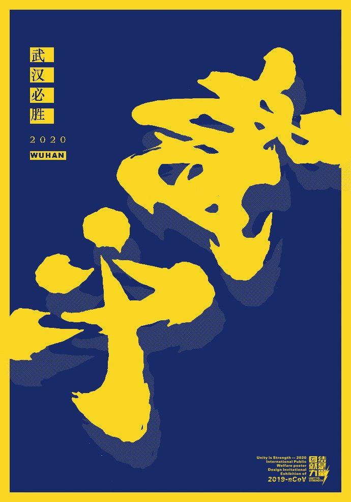 """团结就是力量——2020抗击""""新型冠状病毒""""国际公益海报设计邀请展纪实合集一插图(51)"""