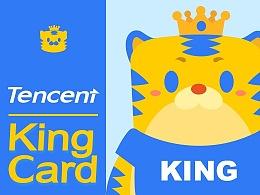腾讯王卡品牌形象创意设计全案