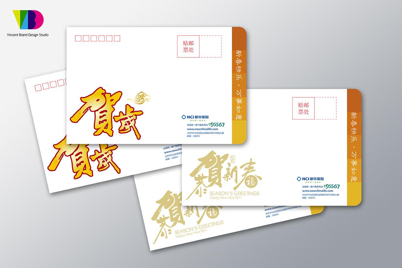 新华保险2011年贺卡信封